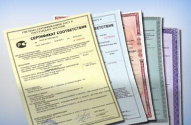 Сертификация по низкой цене в Электрогорске