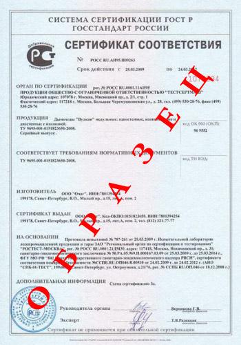 Добровольная сертификация ГОСТ–Р
