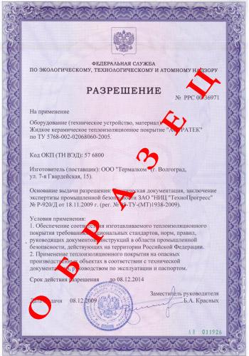 Разрешение Ростехнадзора (Госгортехнадзора) РФ