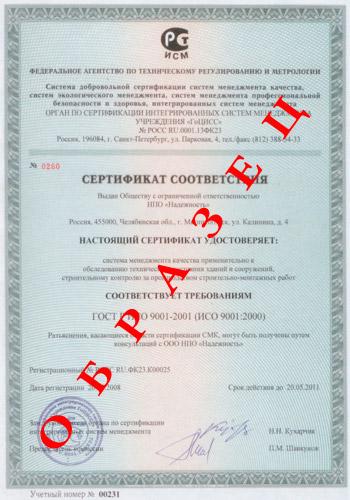 Сертификация Систем качества ИСО 9001-2001