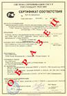 Обязательная сертификация ГОСТ–Р
